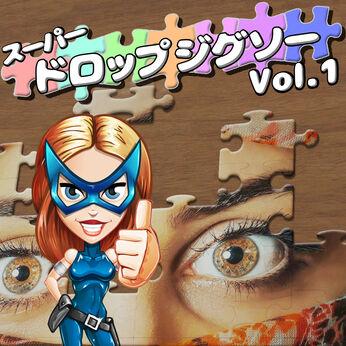 スーパー ドロップジグソー Vol.1