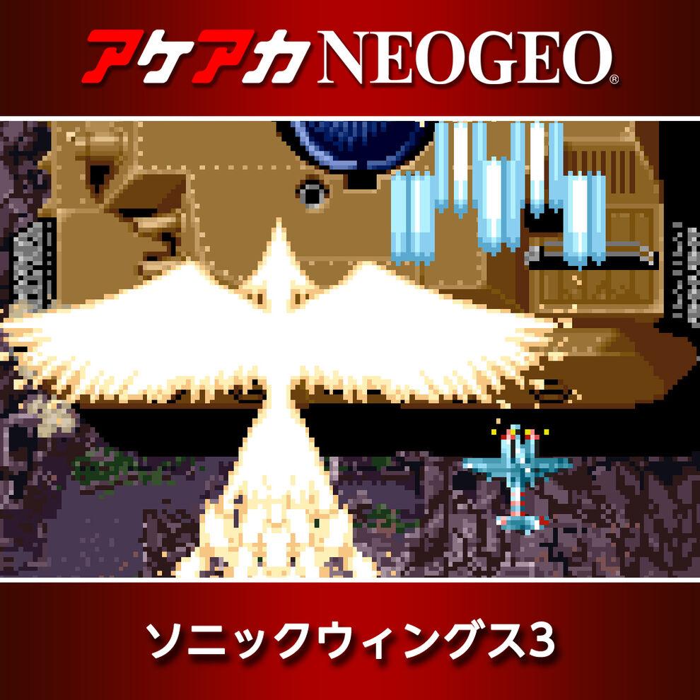 アケアカNEOGEO ソニックウィングス3