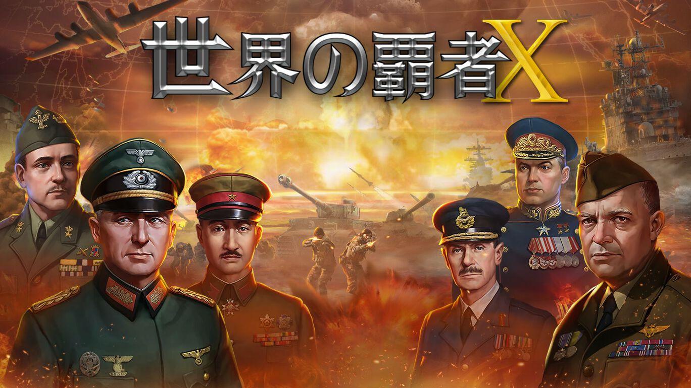 世界の覇者X