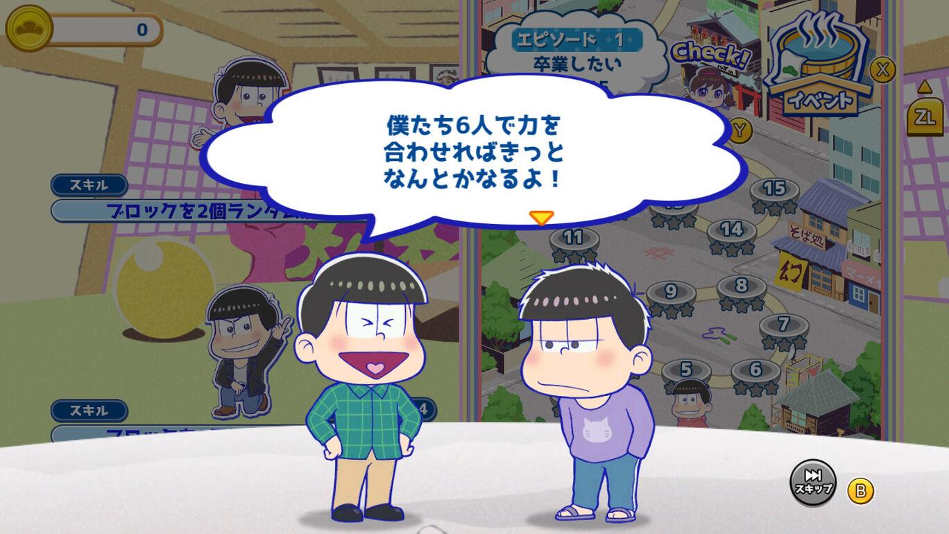 もっと!にゅ~パズ松さん ~新品卒業計画~
