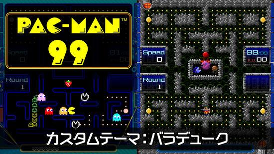 PAC-MAN 99 カスタムテーマ:バラデューク