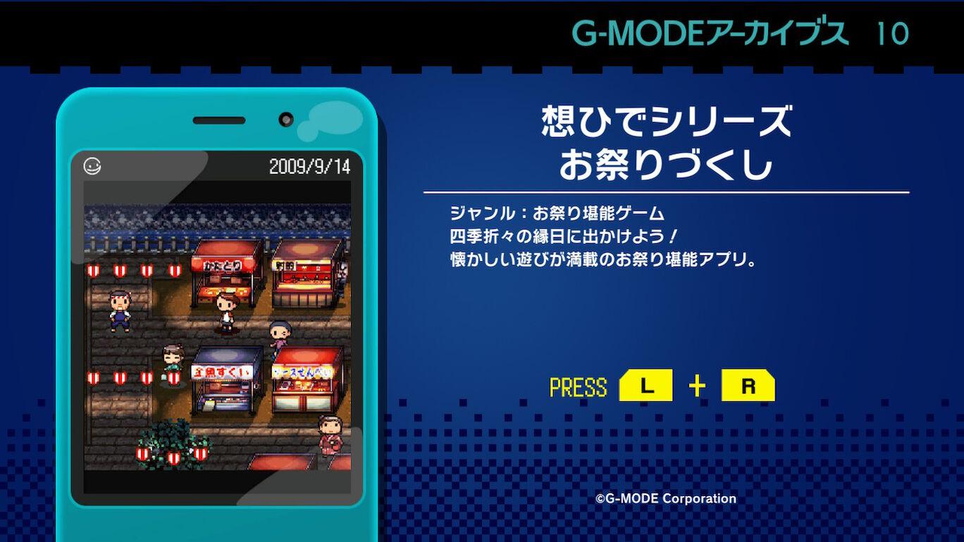 G-MODEアーカイブス10 想ひでシリーズ お祭りづくし