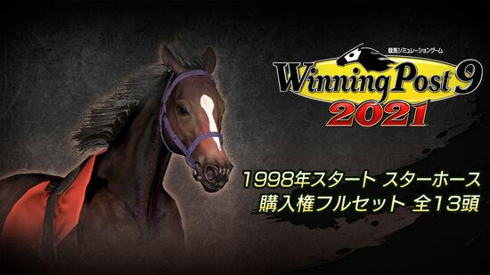 WP9 2021 1998年スタート スターホース購入権フルセット 全13頭