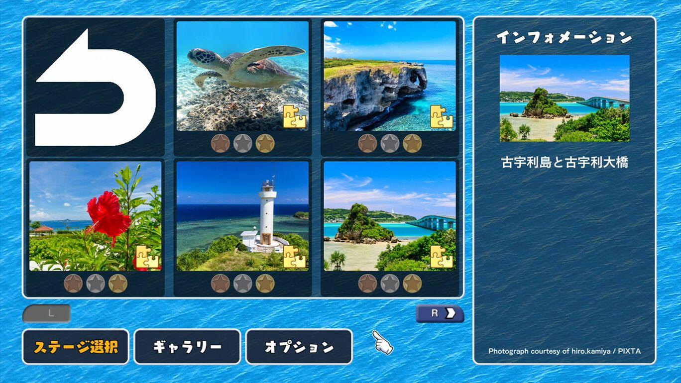 沖縄 ~日本の楽園~