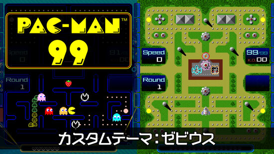 PAC-MAN 99 カスタムテーマ:ゼビウス