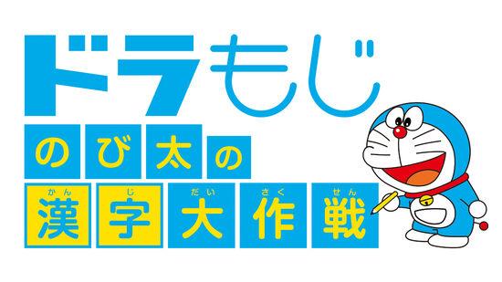 ドラもじ のび太の漢字大作戦