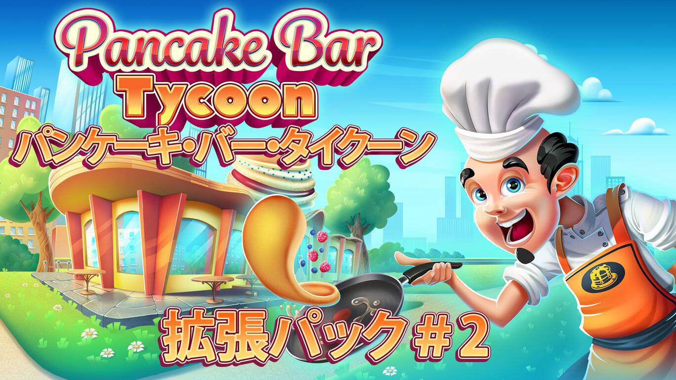 Pancake Bar Tycoon - パンケーキ・バー・タイクーン 拡張パック#2