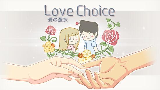 Love Choice 愛の選択