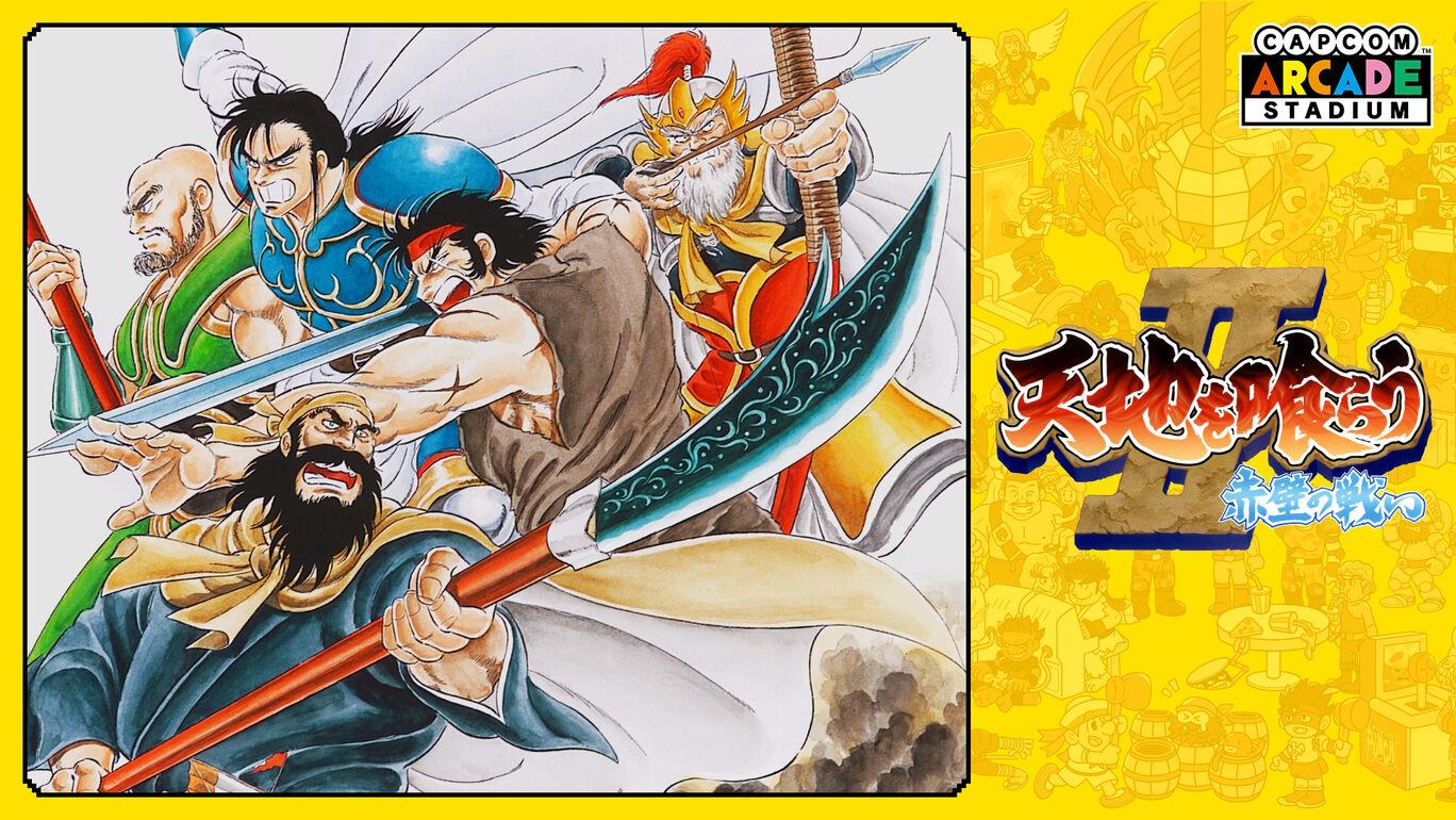 Capcom Arcade Stadium:天地を喰らうⅡ - 赤壁の戦い -