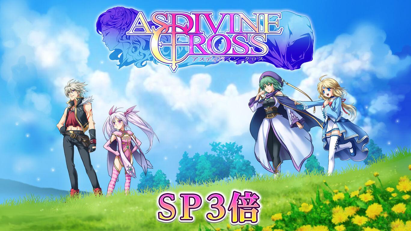SP3倍:アスディバインクロス