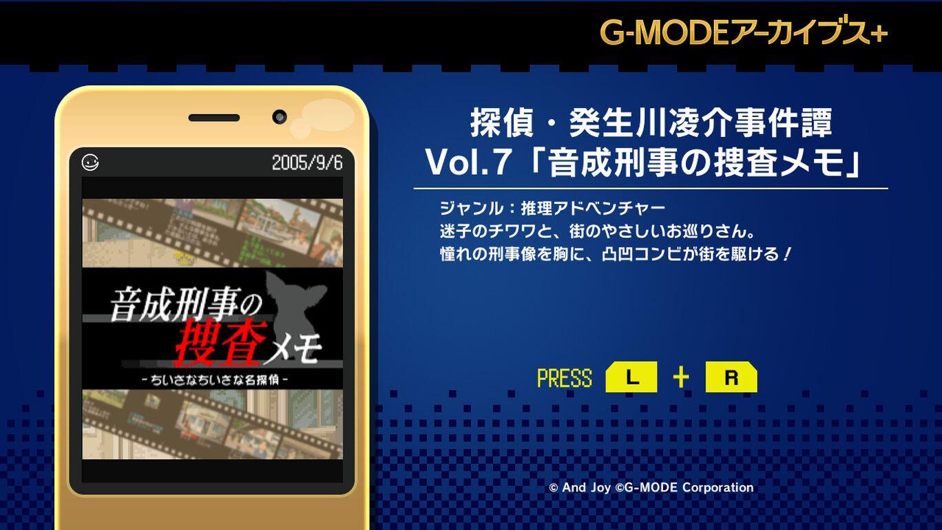 G-MODEアーカイブス+ 探偵・癸生川凌介事件譚 Vol.7「音成刑事の捜査メモ」