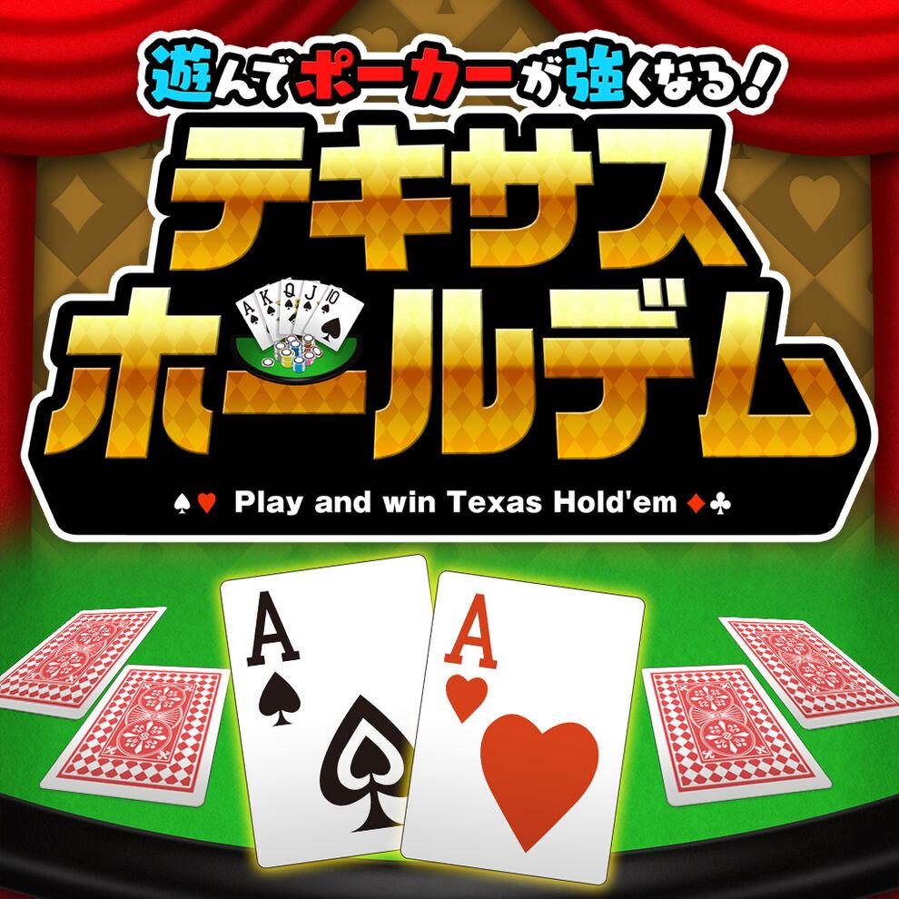 遊んでポーカーが強くなる! テキサスホールデム