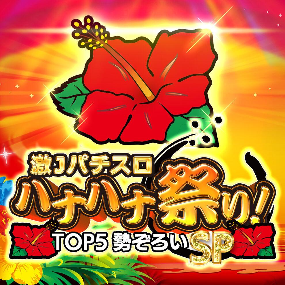 激Jパチスロ ハナハナ祭り!TOP5勢ぞろいSP