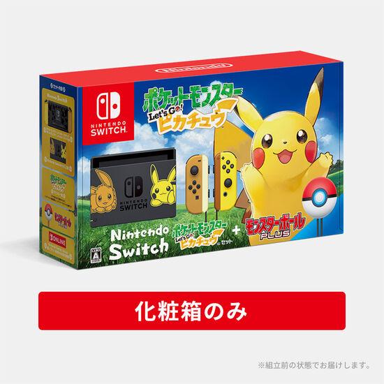 Nintendo Switch ポケットモンスター Let's Go! ピカチュウセット 化粧箱