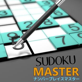 Sudoku Master (ナンバープレイスマスター)