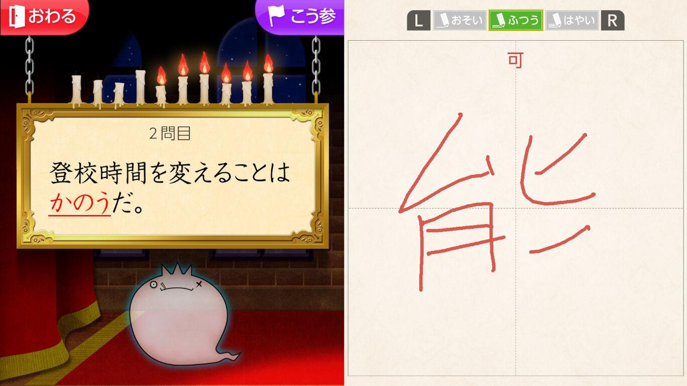 グレコからの挑戦状!漢字の館とオバケたち 小学5年生