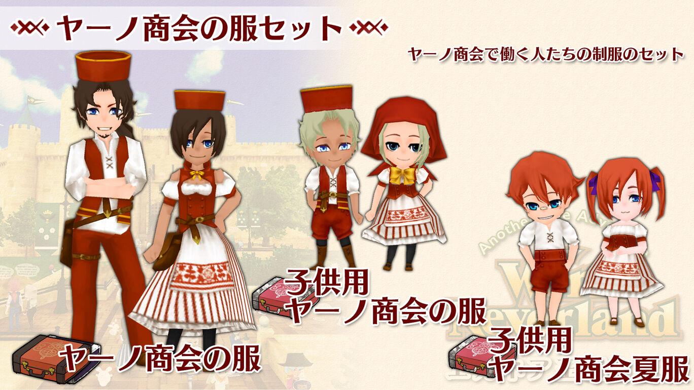 ヤーノ商会の服セット