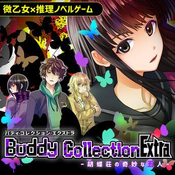 Buddy Collection Extra -胡蝶荘の奇妙な五人-