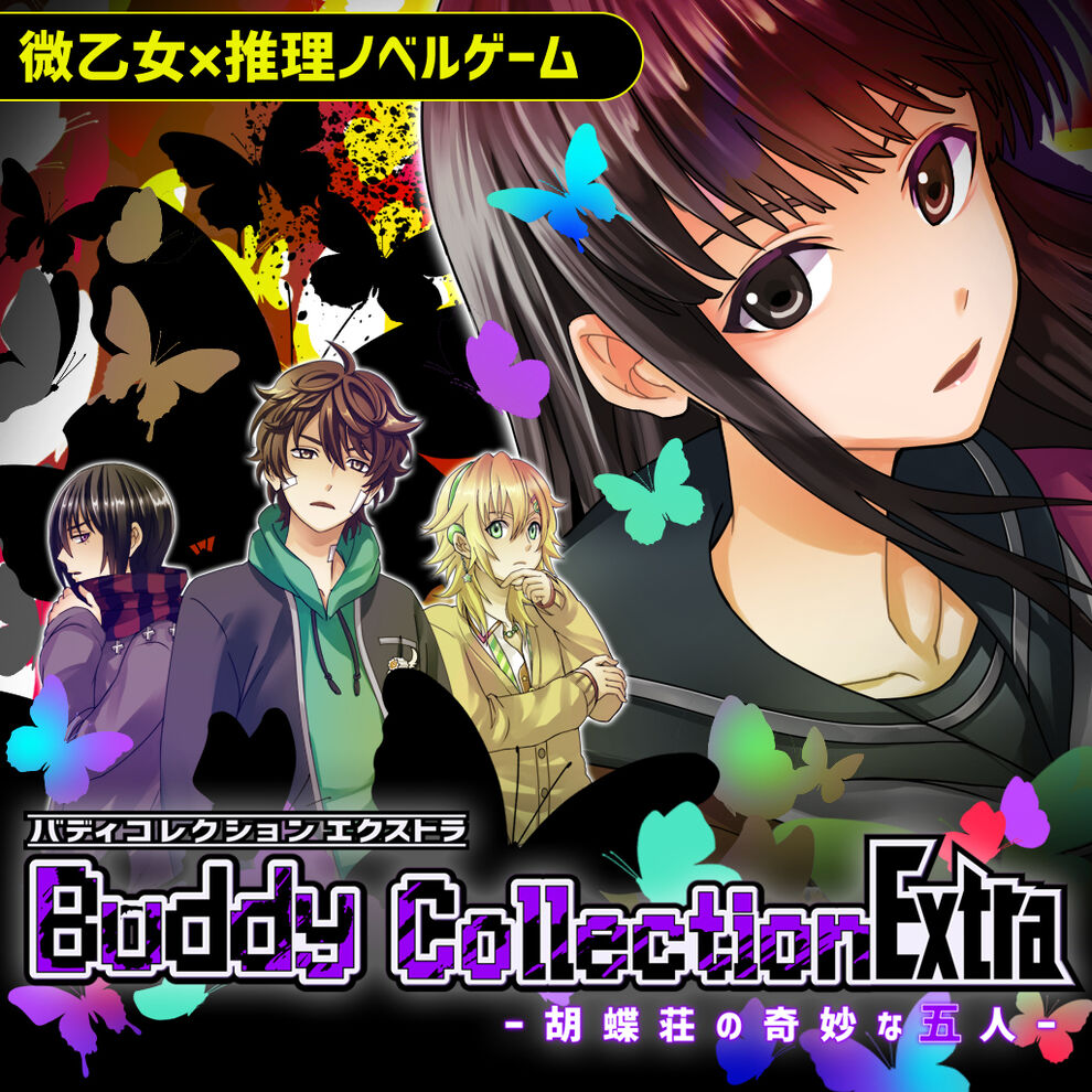 Buddy Collection Extra -胡蝶荘の奇妙な五人-