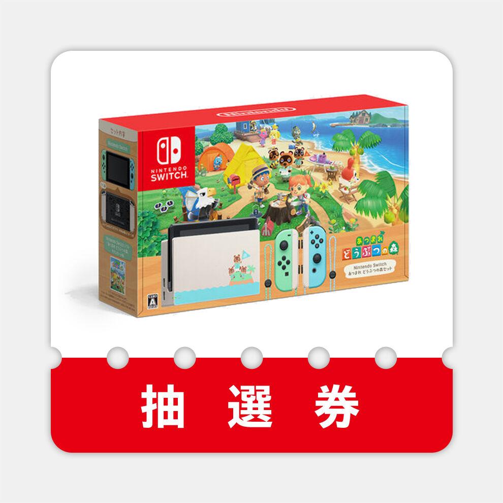 『Nintendo Switch あつまれ どうぶつの森セット』の抽選販売 【マイニンテンドーストア】
