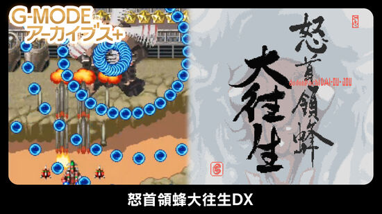 G-MODEアーカイブス+ 怒首領蜂大往生DX