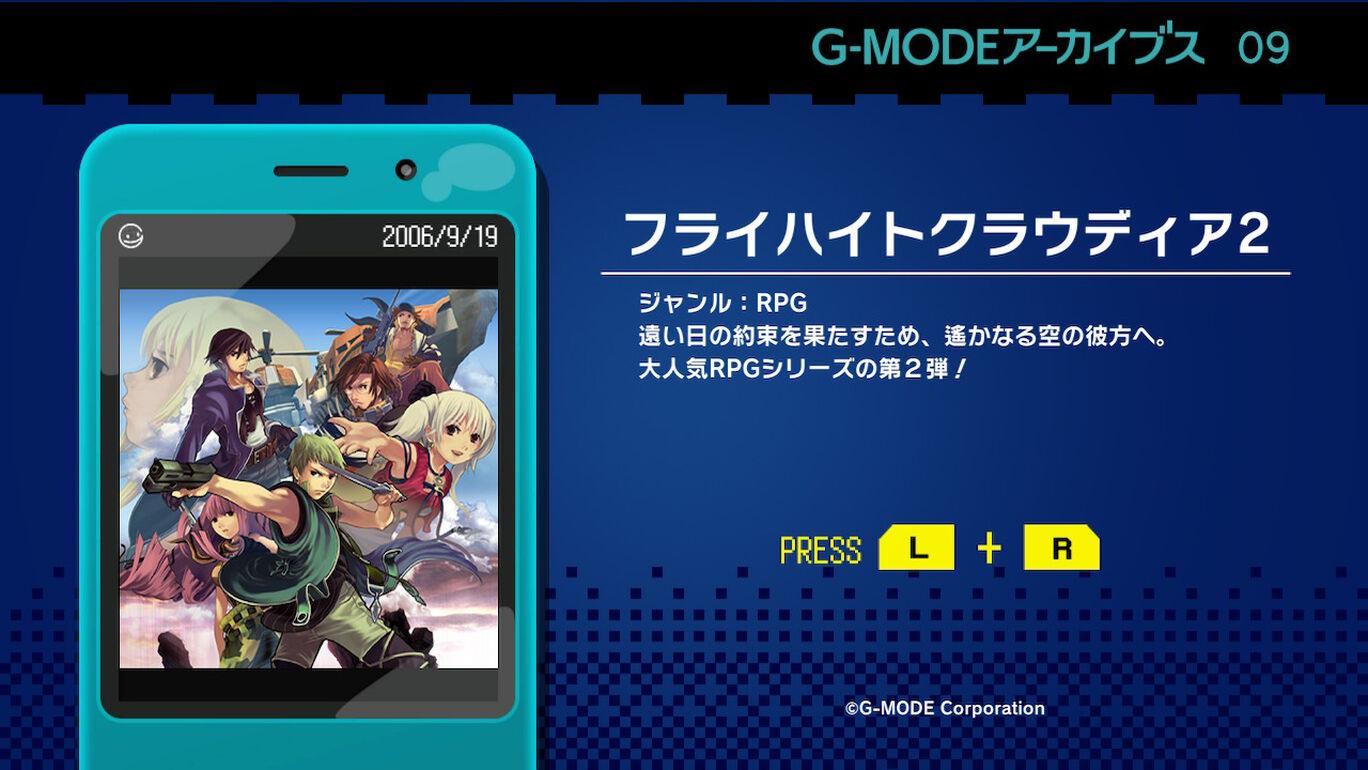 G-MODEアーカイブス09 フライハイトクラウディア2
