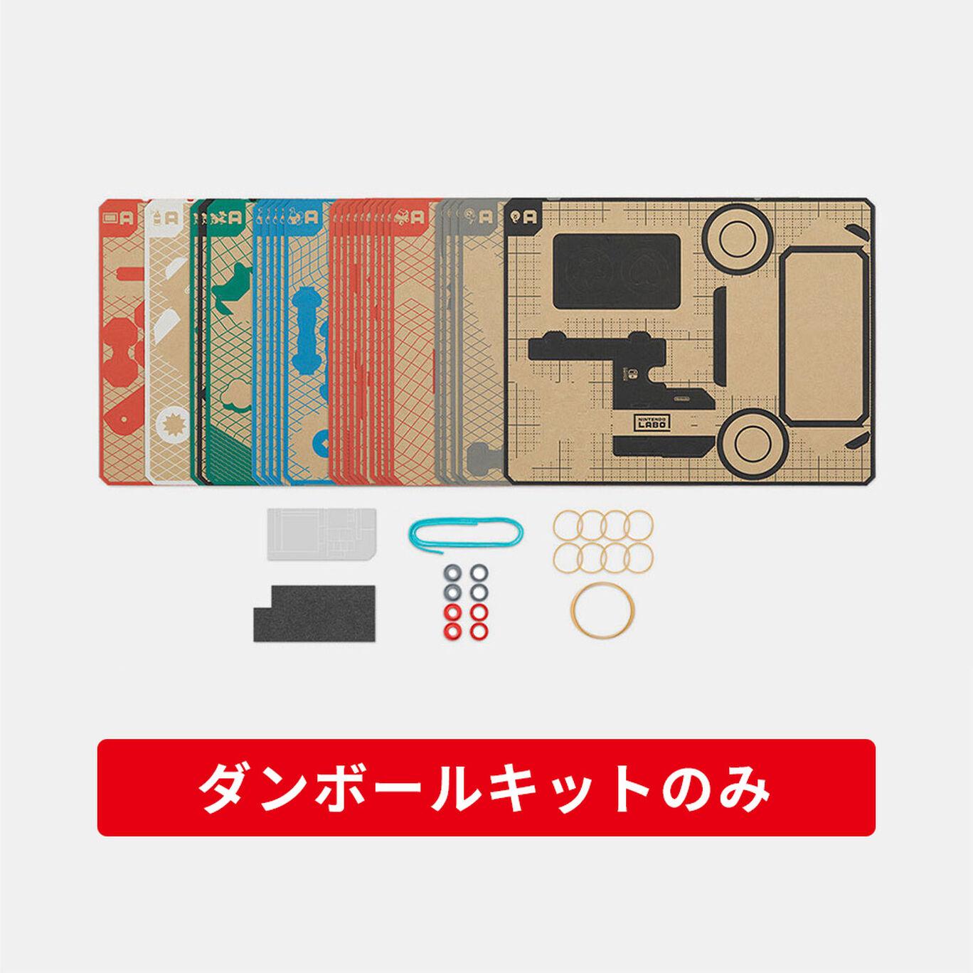 Nintendo Labo Toy-Con 03: Drive Kit(ダンボールキットのみ)
