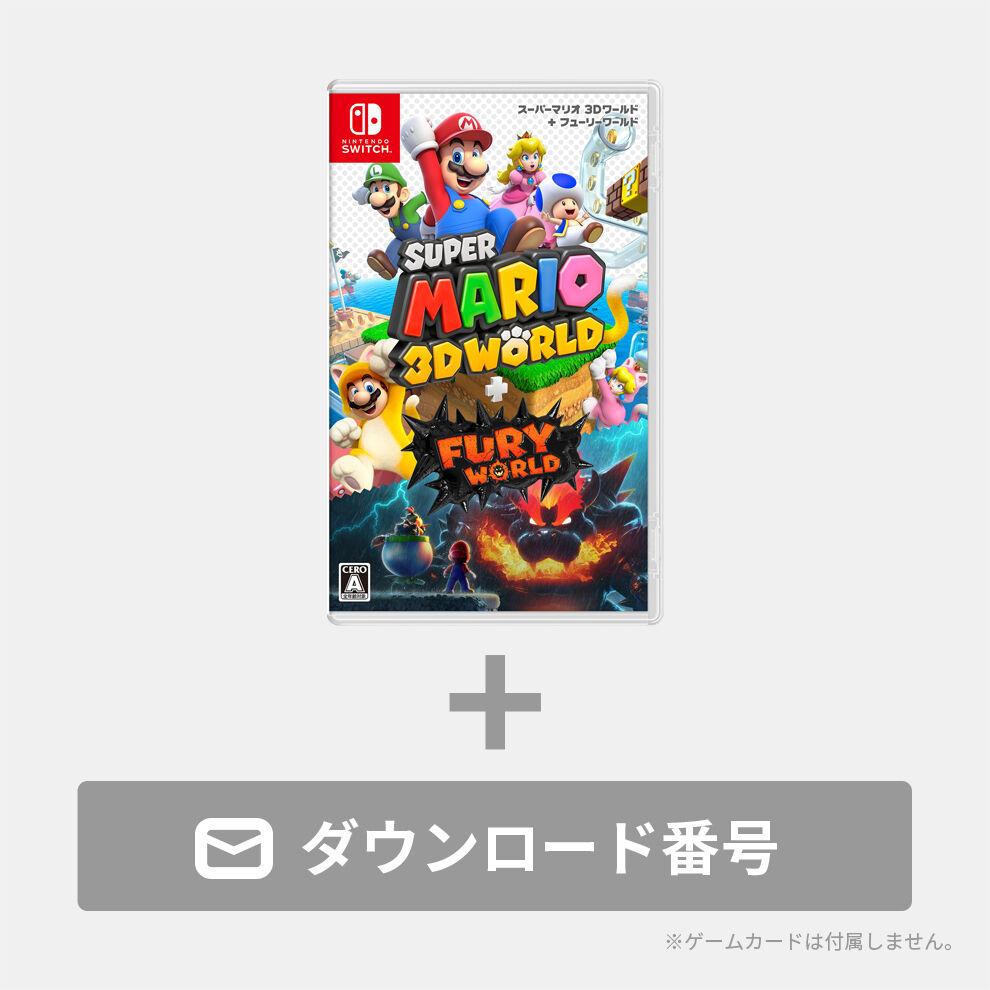 スーパーマリオ 3Dワールド + フューリーワールド ダウンロード版(パッケージ付)