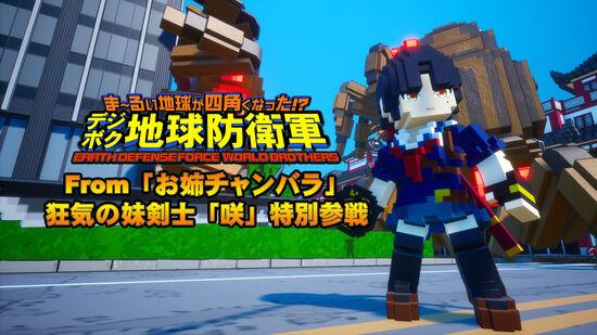 追加キャラクター&特別装備⑥ From「お姉チャンバラ」狂気の妹剣士「咲」特別参戦