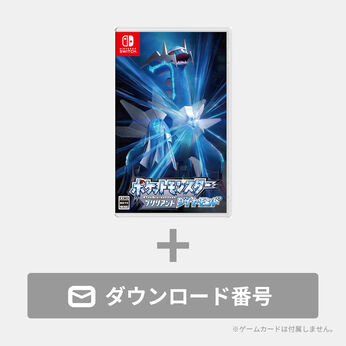 ポケットモンスター ブリリアントダイヤモンド ダウンロード版(パッケージ付)