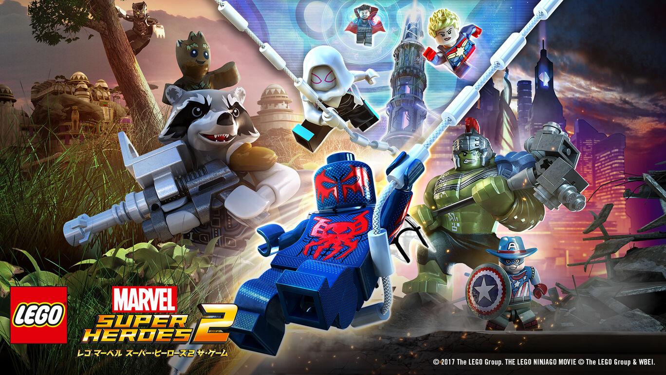 レゴ®マーベル スーパー・ヒーローズ2 ザ・ゲーム