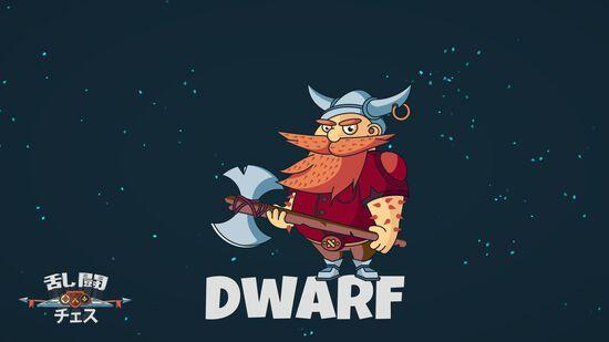 Dwarf  ドワーフ
