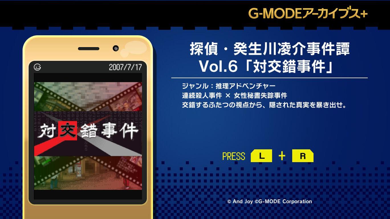 G-MODEアーカイブス+ 探偵・癸生川凌介事件譚 Vol.6「対交錯事件」