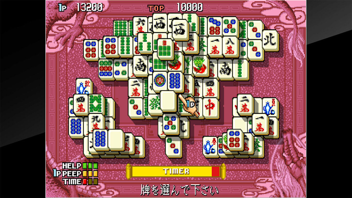 アーケードアーカイブス 上海III