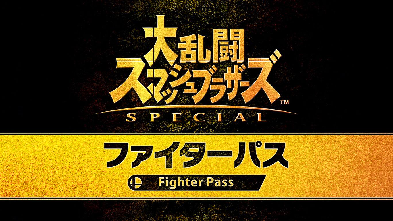 大乱闘スマッシュブラザーズ SPECIAL ファイターパス