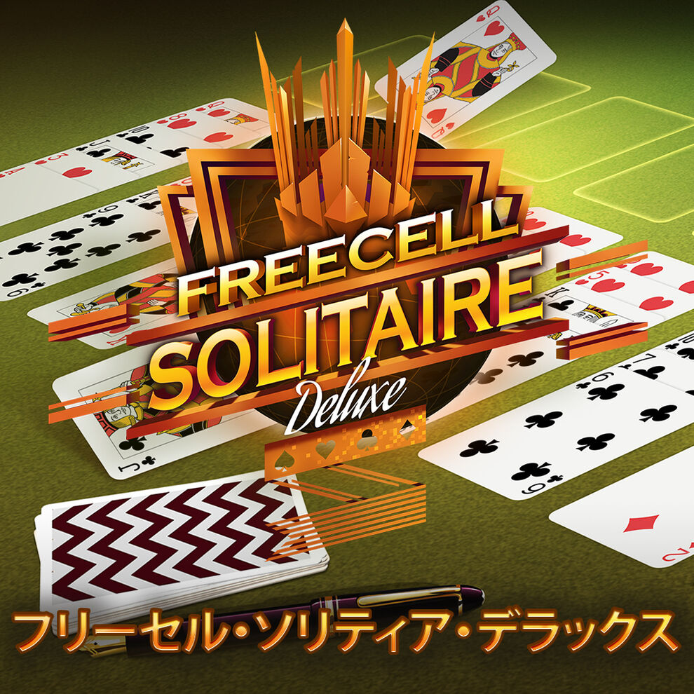 Freecell Solitaire Deluxe フリーセル・ソリティア・デラックス