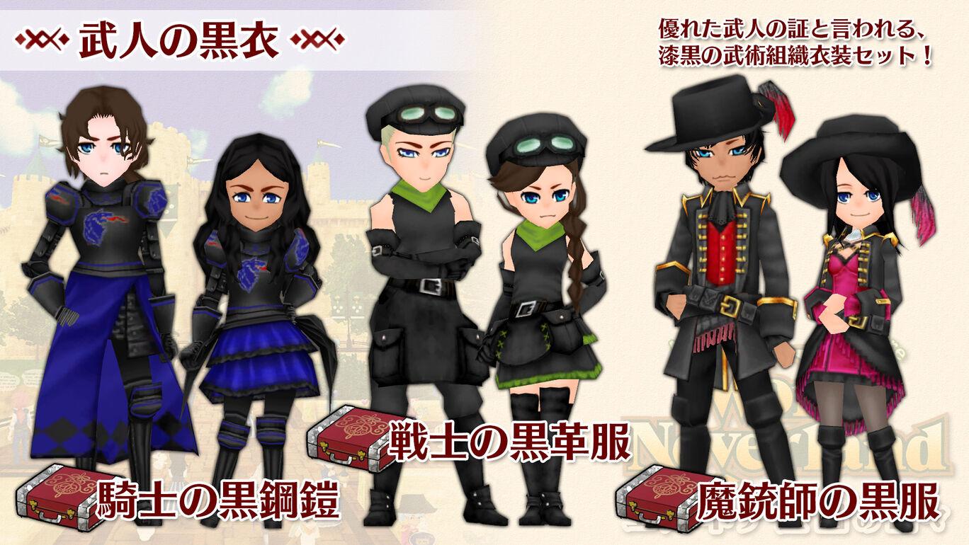 武人の黒衣セット