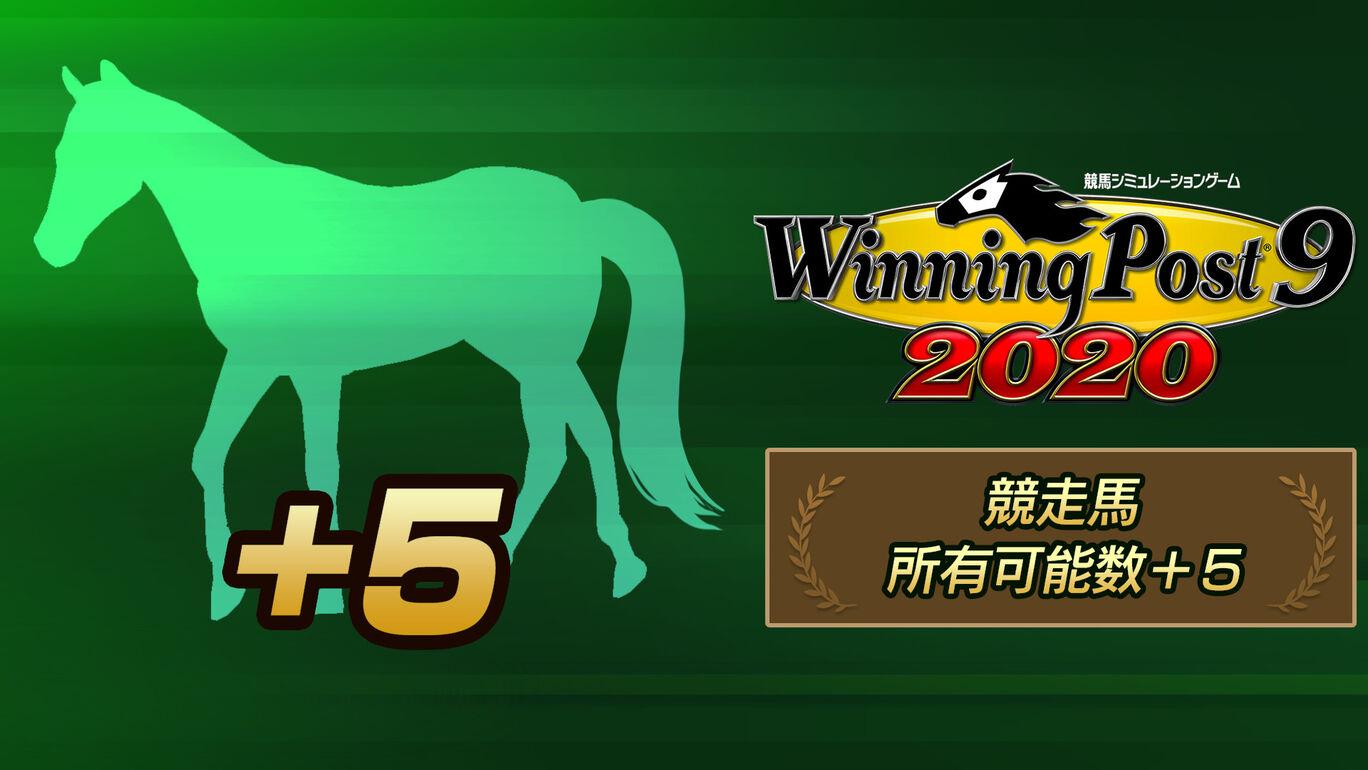 WP9 2020 競走馬 所有可能数+5