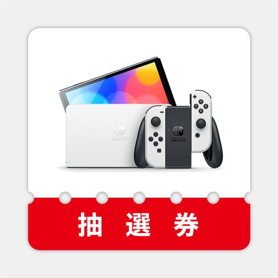 【抽選販売申し込み】『Nintendo Switch(有機ELモデル) ホワイト』【9月30日当選発表・10月8日にお届け】