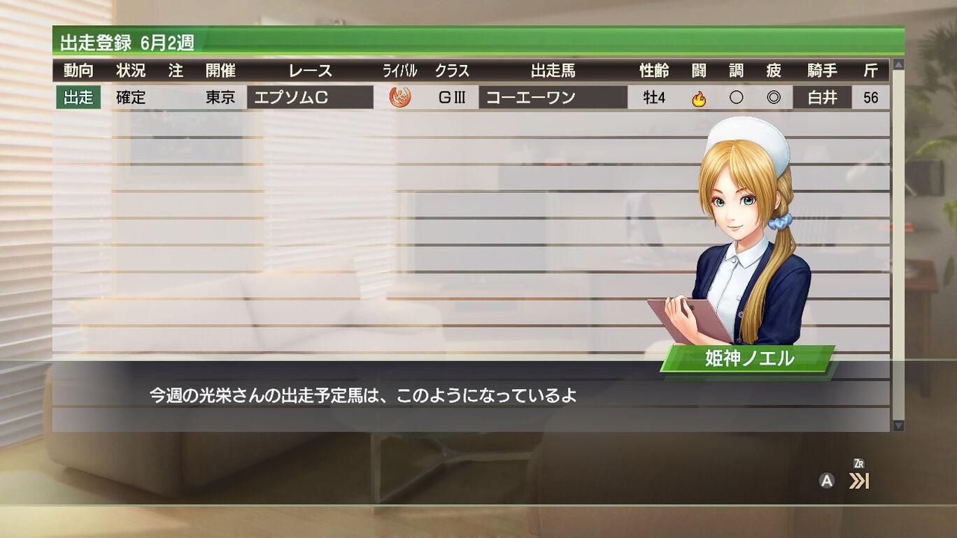 WP9 2020 新秘書 姫神ノエル衣装コスプレセット1