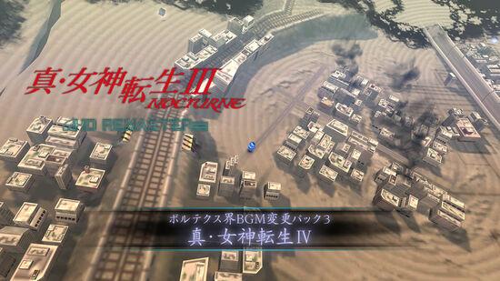 ボルテクス界BGM変更パック3・真・女神転生Ⅳ