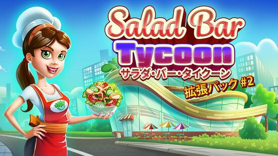 Salad Bar Tycoon 拡張パック 2