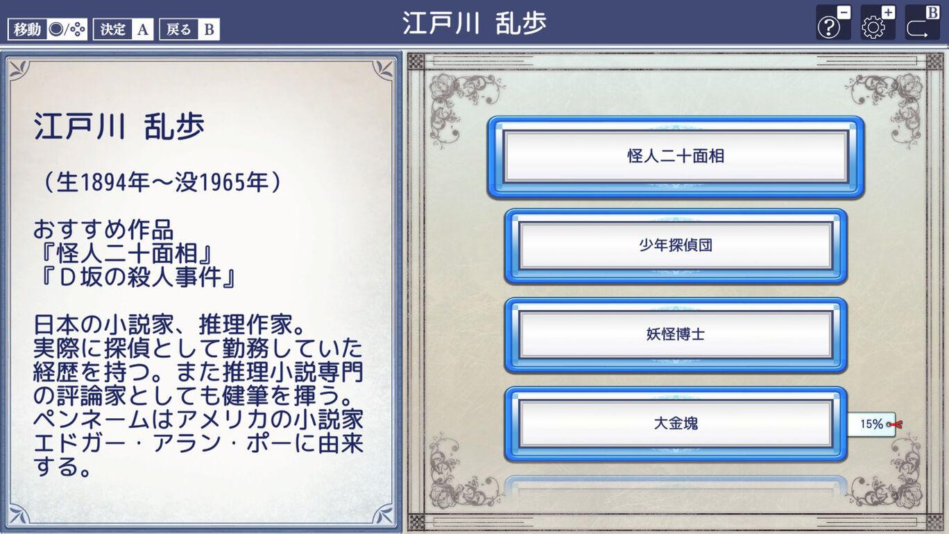 図書館ⅡSW・名作100選+α ダウンロード版 | My Nintendo Store ...