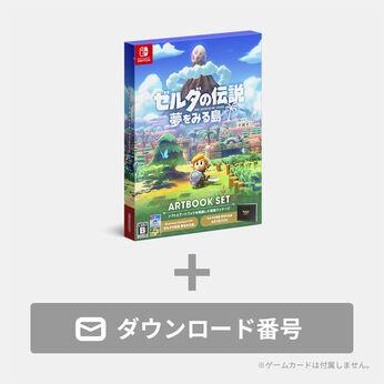 ゼルダの伝説 夢をみる島 ARTBOOK SET ダウンロード版(パッケージ付)