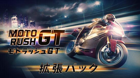 Moto Rush GT : モトラッシュGT - 拡張パック