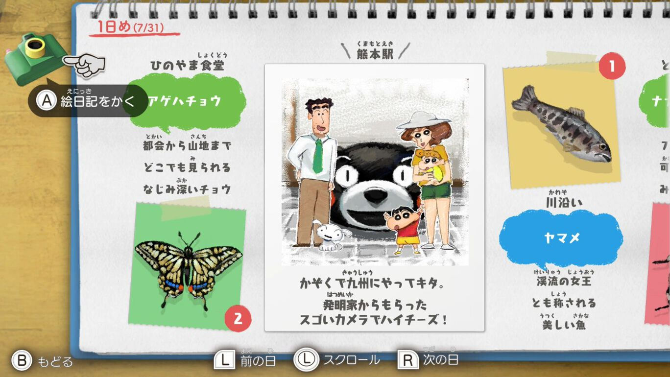 クレヨンしんちゃん 『オラと博士の夏休み』 ~おわらない七日間の旅~