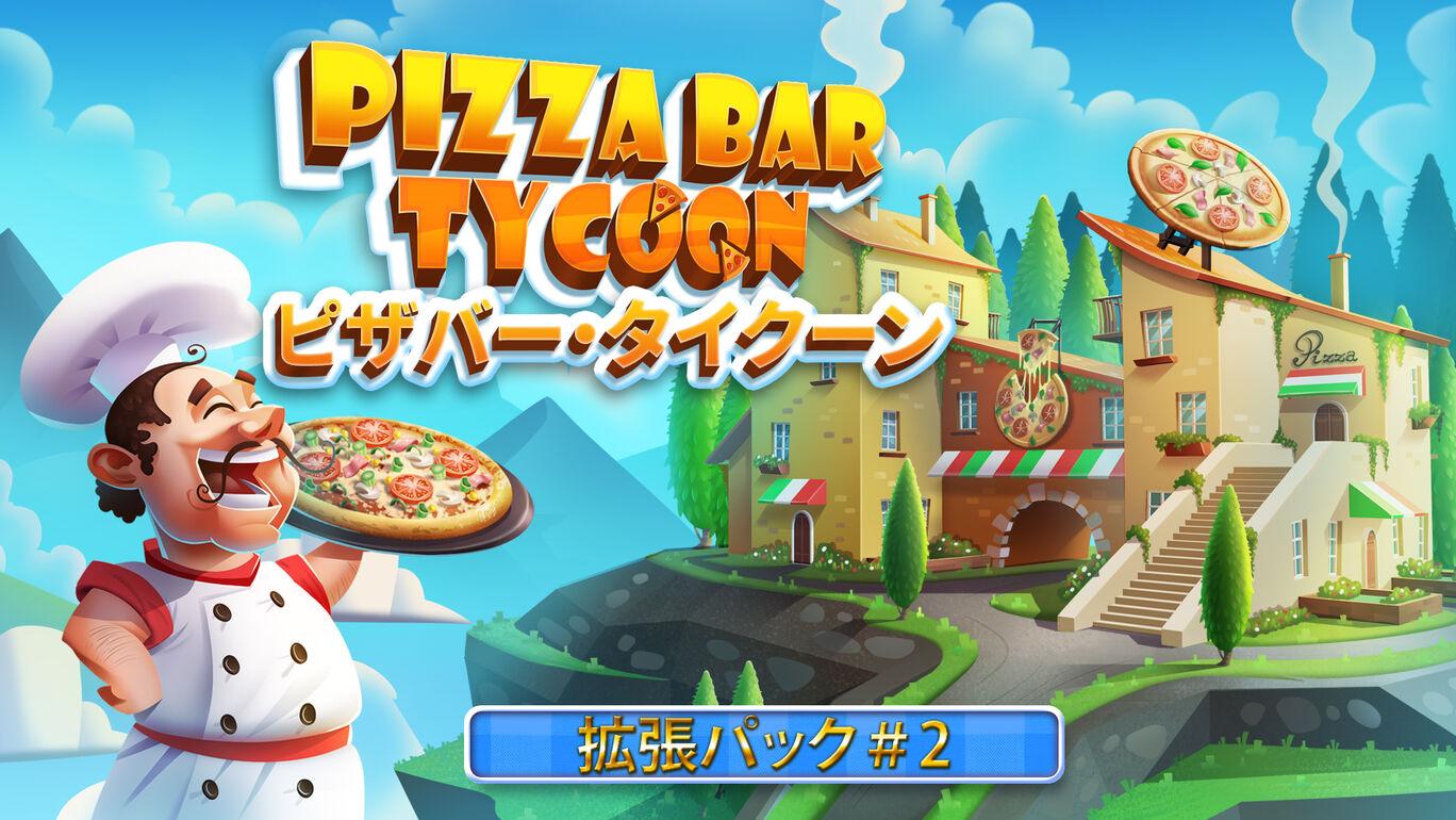 Pizza Bar Tycoon 拡張パック#2