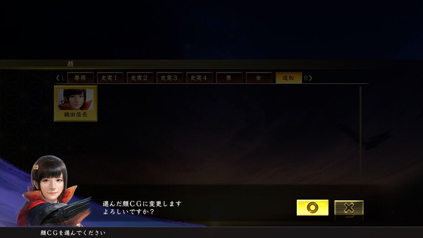 「竹達彩奈」タイアップ顔CG(信長スタイル)