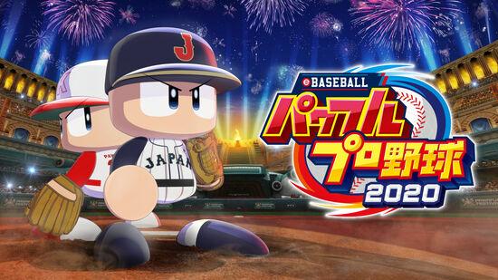 eBASEBALLパワフルプロ野球2020パワフルエディション