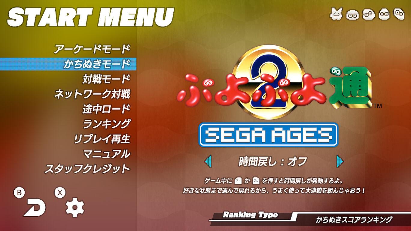 SEGA AGES ぷよぷよ通